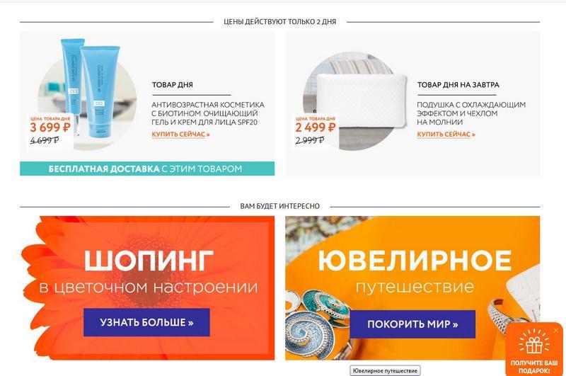 Предложения при распродаже в магазине онлайн