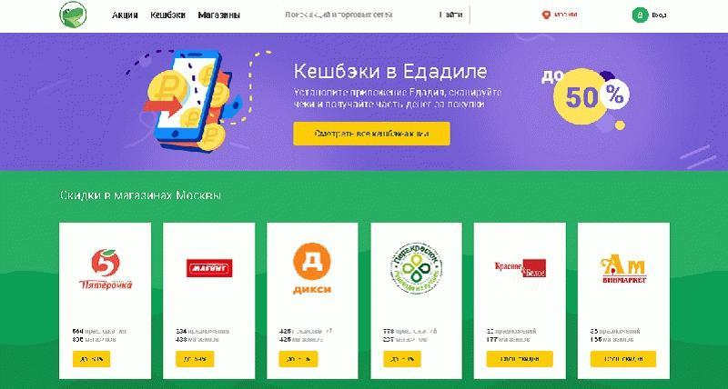 Онлайн-сервис Едадил