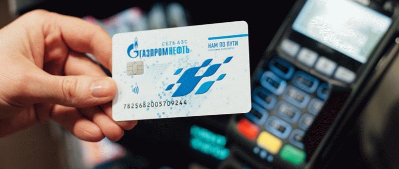 Карта бонусов Газпромнефть