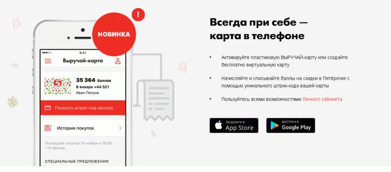 """Мобильное приложение сети """"Пятерочка"""""""