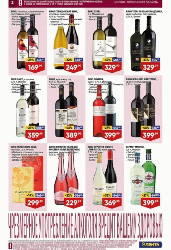 """Дисконты на алкогольную продукцию, представленные в листовке """"Лента"""""""