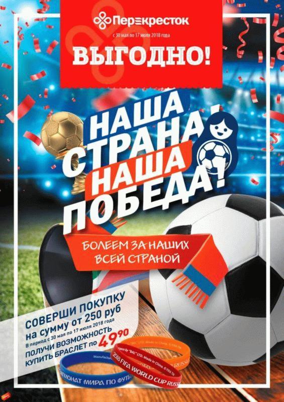 """""""Каталог - Выгодно"""", выпуск к Чемпионату мира по футболу"""