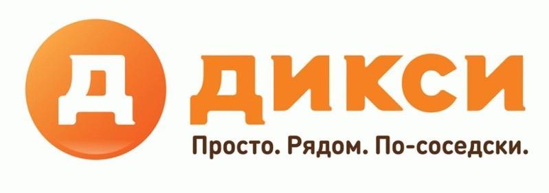 логотип Дикси
