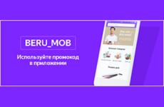 Где взять промокод на скидку в «Беру.ру»