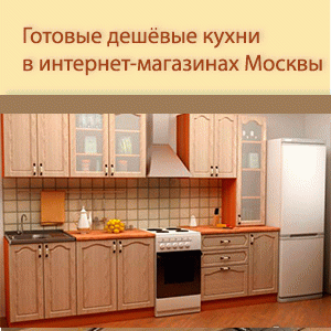 Готовые дешёвые кухни в интернет-магазинах Москвы. Как найти и выбрать