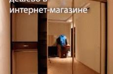 Как купить шкаф-купе дёшево в интернет-магазине