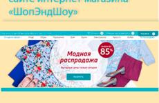 Распродажа на официальном сайте интернет-магазина «ШопЭндШоу»