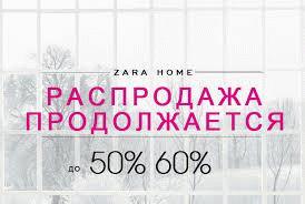 Реклама распродажи в Zara