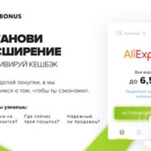 «Мегабонус на АлиЭкспресс»: расширение для браузера. Кэшбэк и не только