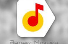 «Яндекс.Музыка»: стоимость подписки и бесплатный промокод