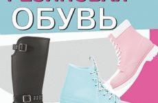 В каких интернет-магазинах самые дешёвые резиновые сапоги?