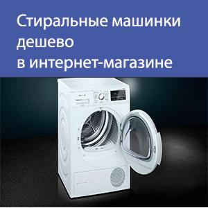 В каком интернет-магазине найти и дёшево купить стиральную машину