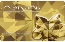 Как получить бриллиантовую карту в «Летуаль»