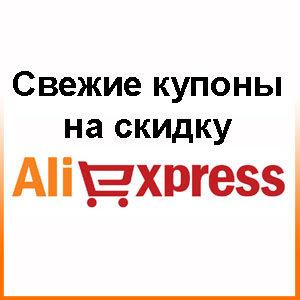 Как пользоваться купонами на «АлиЭкспресс»