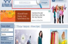 Отслеживание на «АлиТрек» посылок из Китая с AliExpress