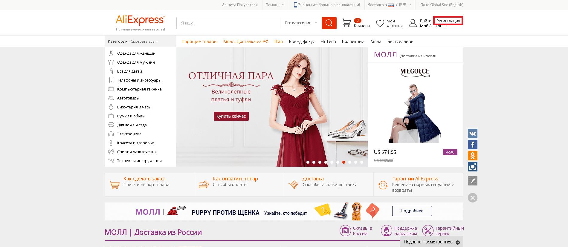 Популярная интернет-площадка для покупок китайской продукции