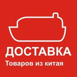 Поставка товаров из Китая в Россию: как организовать
