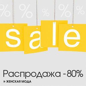 Распродажа женской одежды в интернет-магазине — где бывает «дёшево и сердито»?