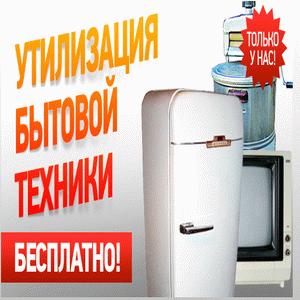 Распродажа холодильников по низким ценам в Москве