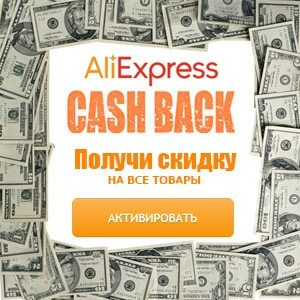 Самый большой кэшбэк на «АлиЭкспресс» — какой он?