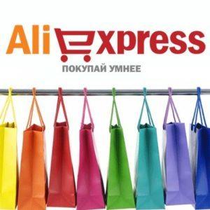 Что можно купить на «АлиЭкспресс» с бесплатной доставкой