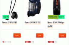 В каком интернет-магазине дёшево купить пылесосы: обзоры цен и предложений