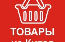 «Izobility» – товары из Китая с бесплатной доставкой