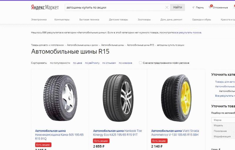 Яндекс.Маркет с предложениями по выгодным ценам на автошины