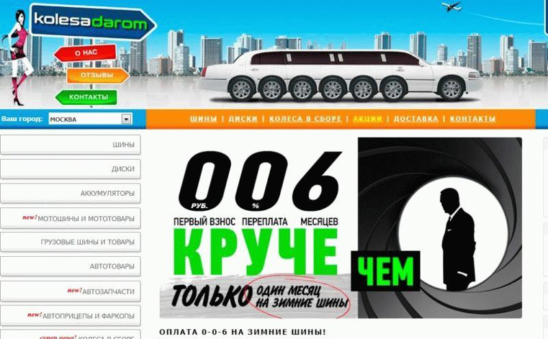 Указание информации о выгодной покупке в кредит зимних шин