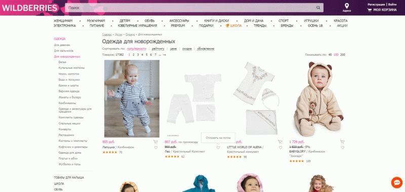 Раздел одежды для новорожденных