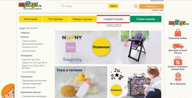 Скидки и акции интернет-магазина
