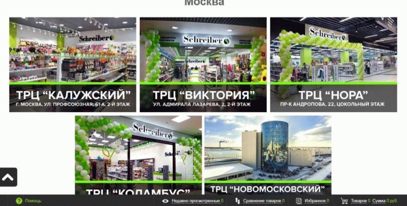 Адреса магазинов в Москве