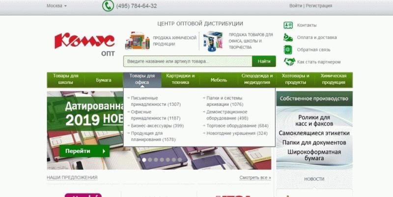 Официальный сайт Комус-опт