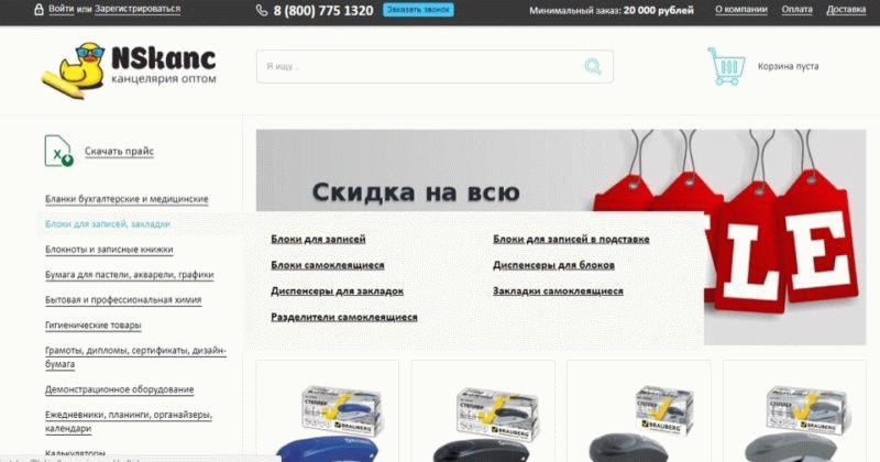 Официальный сайт NSKanc