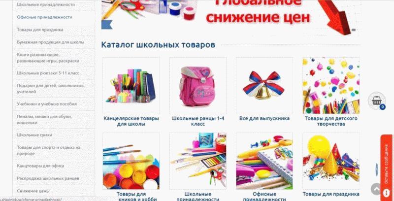 Каталог товаров на официальном сайте