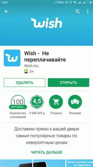 Скачивание мобильного приложения Виш