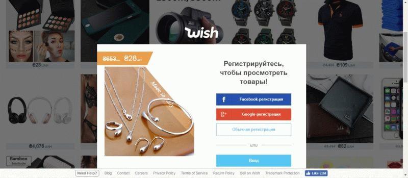 Выполнение входа в онлайн-магазин Wish
