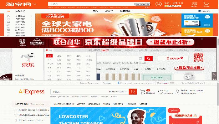 Китайская торговля онлайн