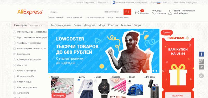 Русскоязычная версия ru.aliexpress.com