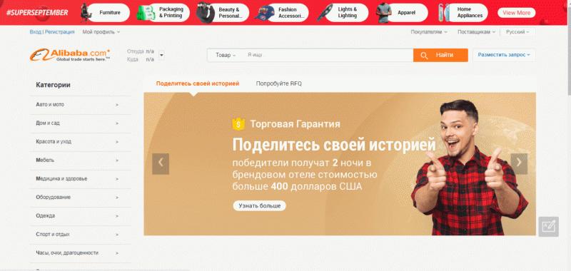 russian.alibaba.com-русская версия Алибаба