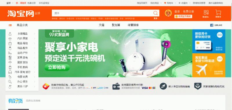 world.taobao.com -главная страница