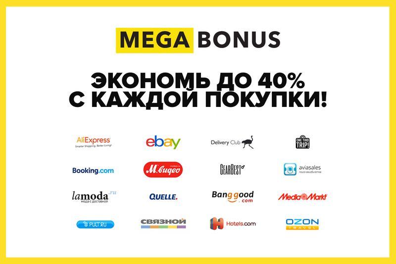 Магазины, работающие с Мегабонусом