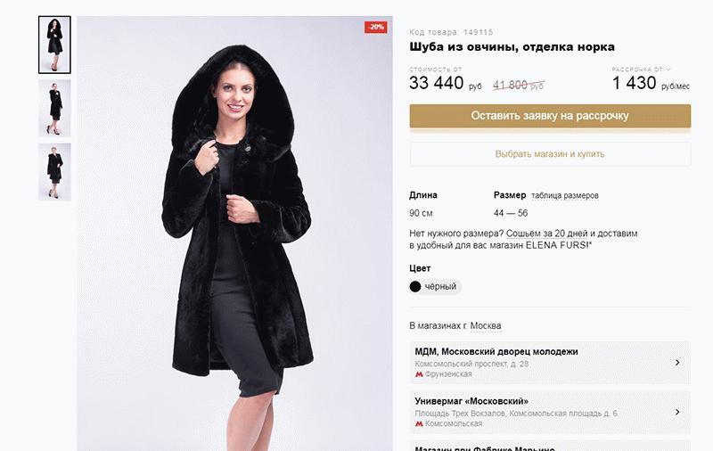 """У """"ЕленыФурс"""""""
