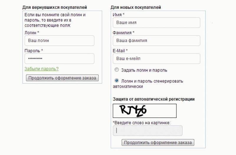 Регистрационная форма для входа для новых и вернувшихся покупателей