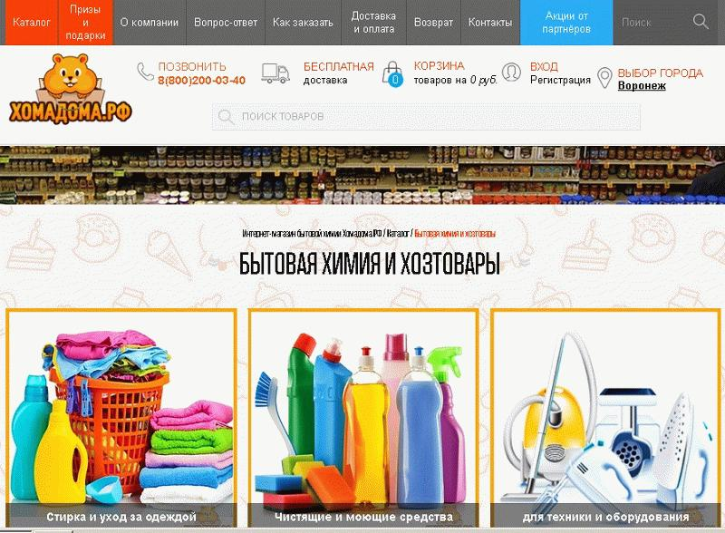 интерфейс сайта Хомадома.рф