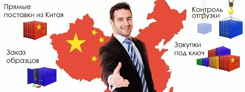 Надежный посредник - основа бизнеса с китайскими поставщиками