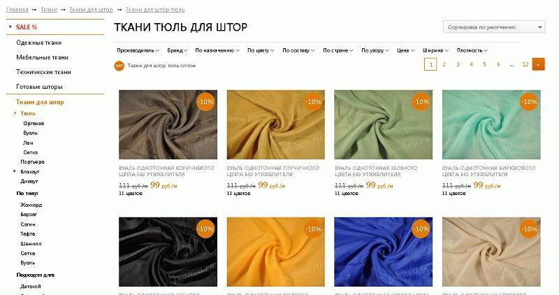 интерфейс и цены на тюль в интернет-магазине ПоШву