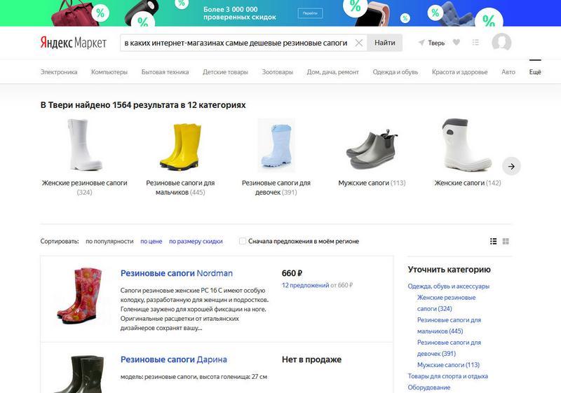 Предложения на Яндекс.Маркете