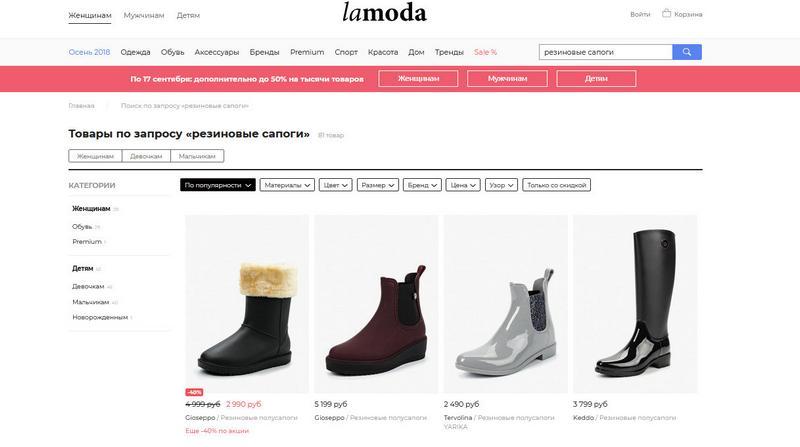 Предложения от Ламоды