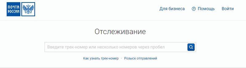 Отслеживание в почте России